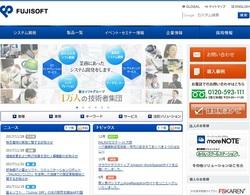 富士ソフト(9749)の株主優待