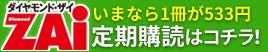 「ダイヤモンド・ザイ」の定期購読をされる方はコチラ!