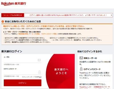 楽天銀行のWebサイト