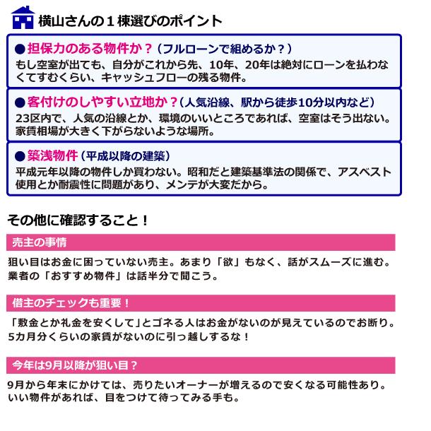 横山さんの不動産投資のポイント