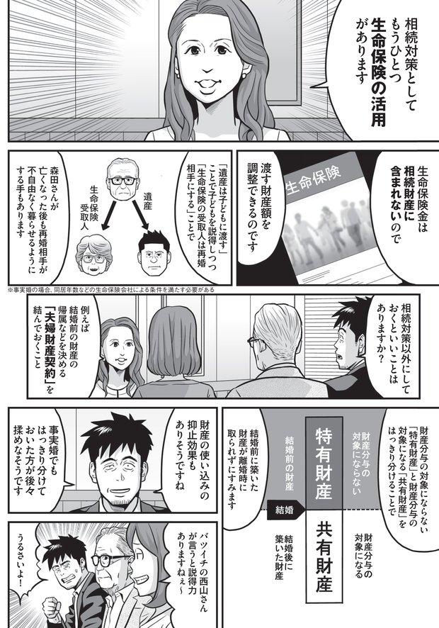 甘いシニア婚の甘くない現実に備えろ!(6)