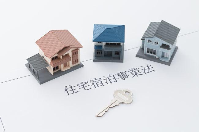住宅宿泊事業法、いわゆる民泊新法が6月15日に施行された。