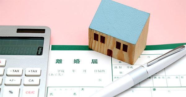 離婚時の「持ち家」をめぐるトラブルは、結婚前から対策が必要だった