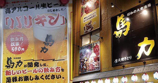 東京・神田駅近くにある居酒屋「馬力」で提供している高アルコール生ビール「バリキン」