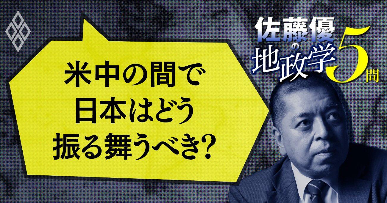 【佐藤優への問い4】なぜ米中板挟みの日本に「バカのふり」を勧める?