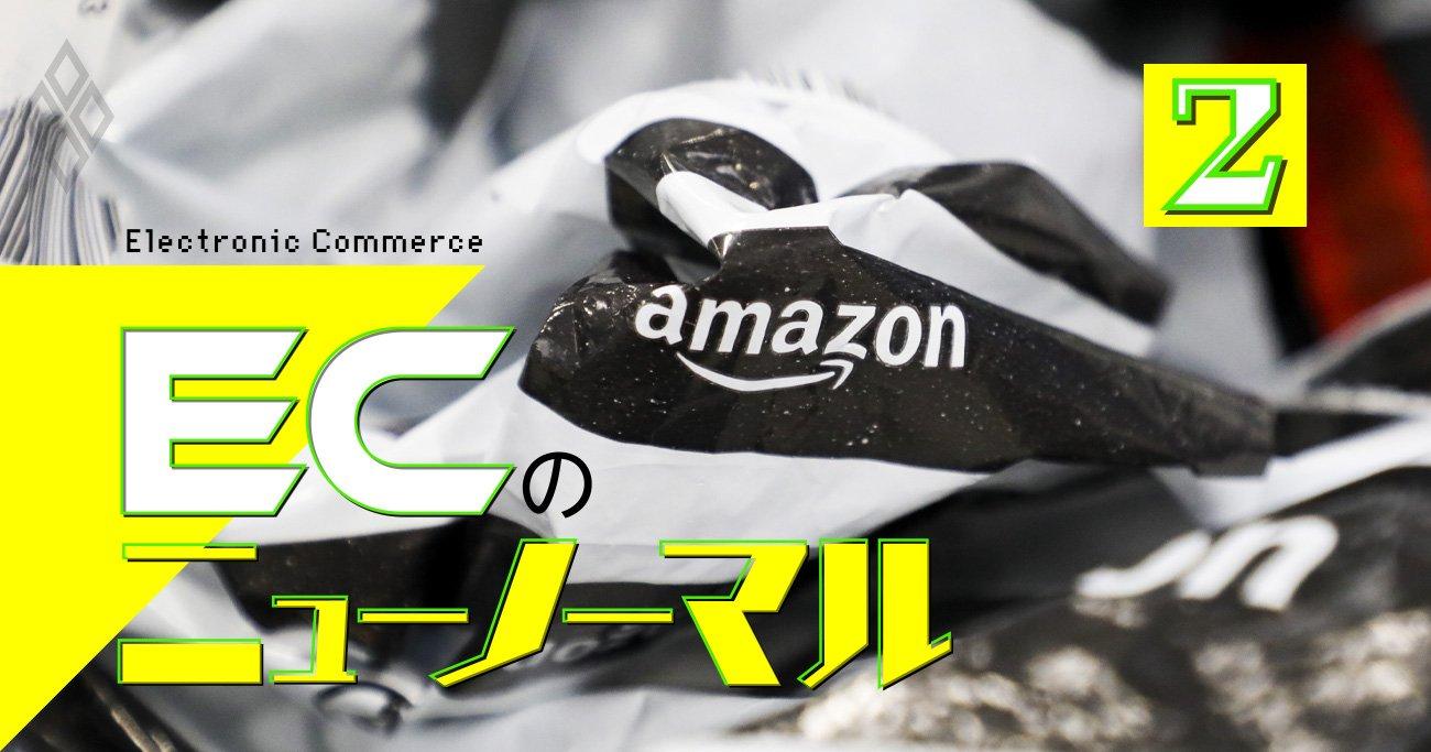 アマゾンキラー現る!「たかがネット通販」で株価爆上げ中の企業の正体