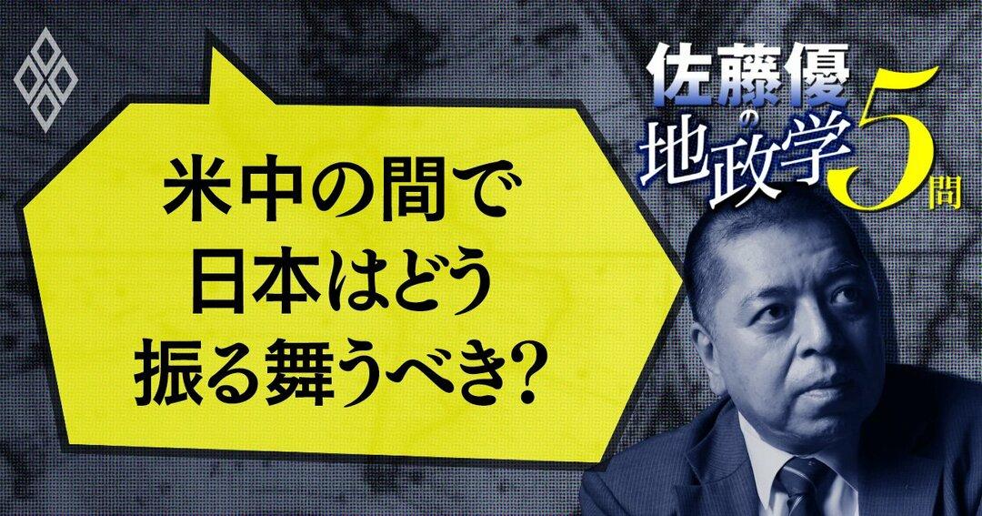 佐藤優の地政学5問#4