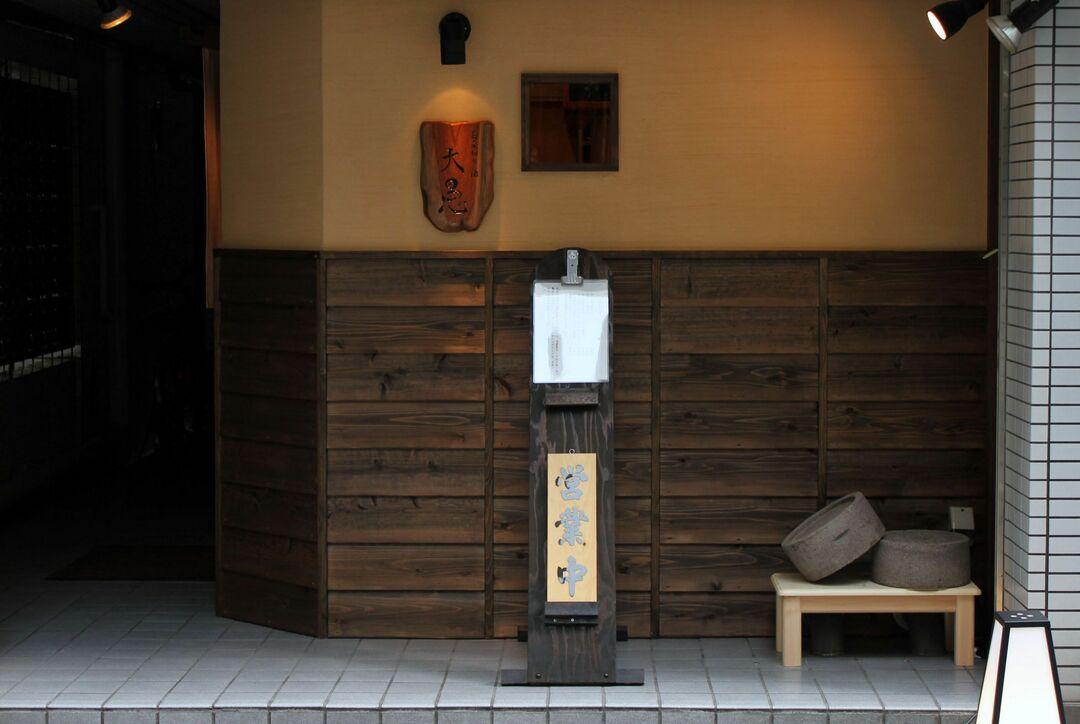 新橋「大愚」――手挽き蕎麦と地鶏と無濾過生原酒。カウンター席で過ごす格別な夜