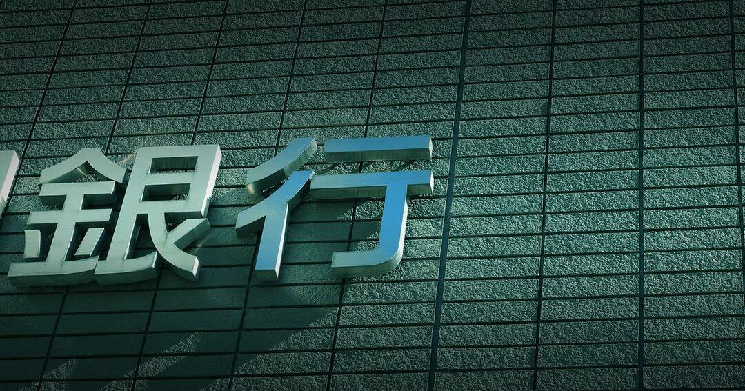 地銀再編の圧力強まる、銀行がなすべき菅首相への「対抗策」とは