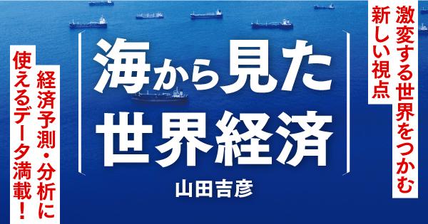 世界経済のトレンドが面白いほどわかる<br />「海運」超入門