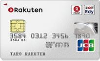 [クレジットカード・オブ・ザ・イヤー 2019] メインカード部門の楽天カード公式サイトはこちら