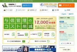 リスクモンスターは、東京商工会議所などの信用調査レポートをもとに、法人会員に向けて企業の与信判断データを提供する企業。