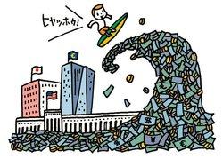 世界中で行われた金融緩和からの脱却がカギを握る