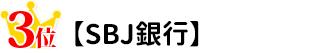 ネット銀行人気ランキング3位SBJ銀行!