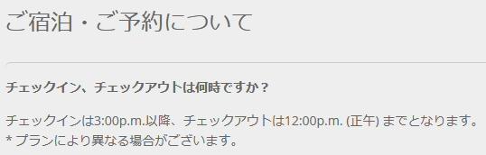 パレスホテル東京のチェックイン時間とチェックアウト時間の説明