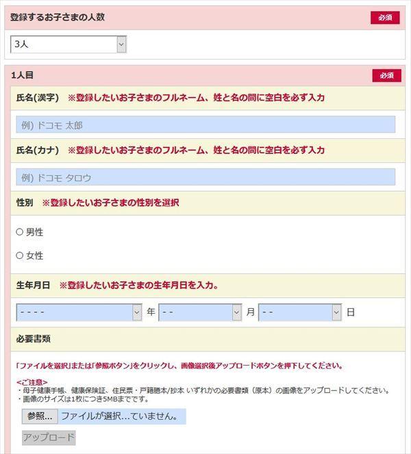 「ドコモ 子育て応援プログラム」の申し込み画面