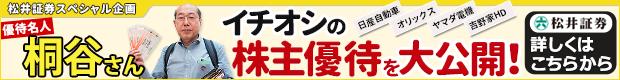 「優待名人・桐谷さんイチオシ株主優待を大公開!」バナー