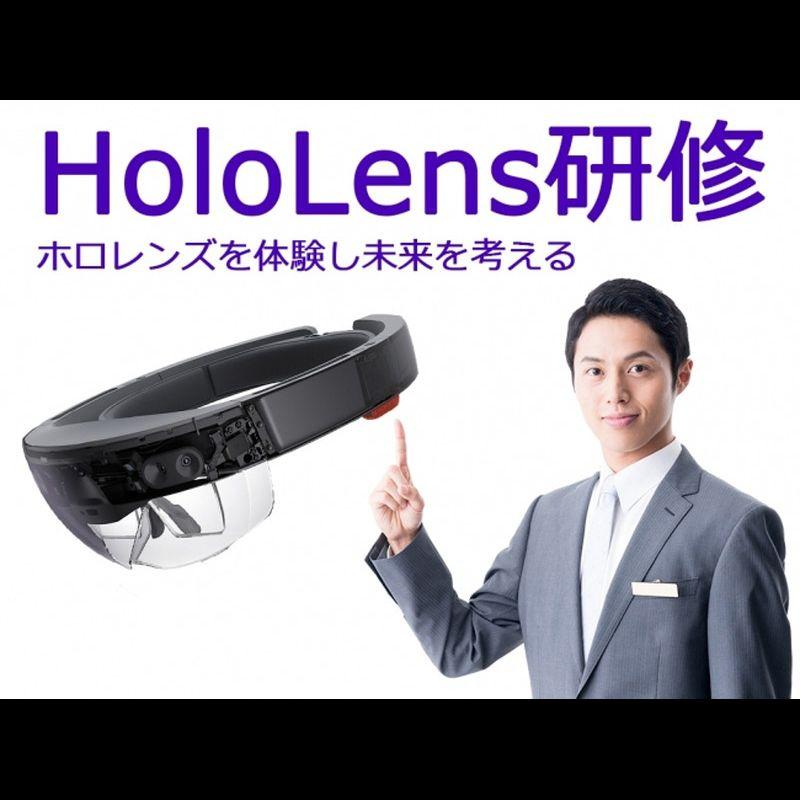 ビジネスのためのMR教育「HoloLens研修」