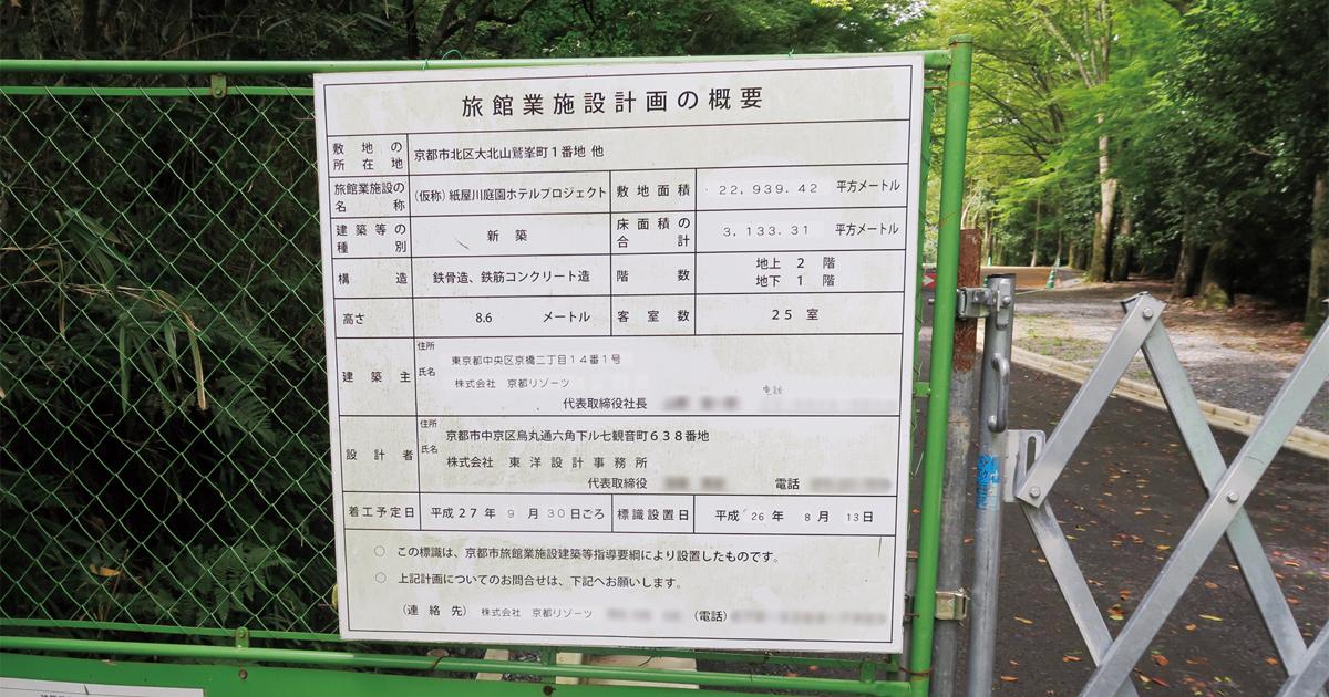 「アマン京都」幻のリゾートホテルが実現に向け始動