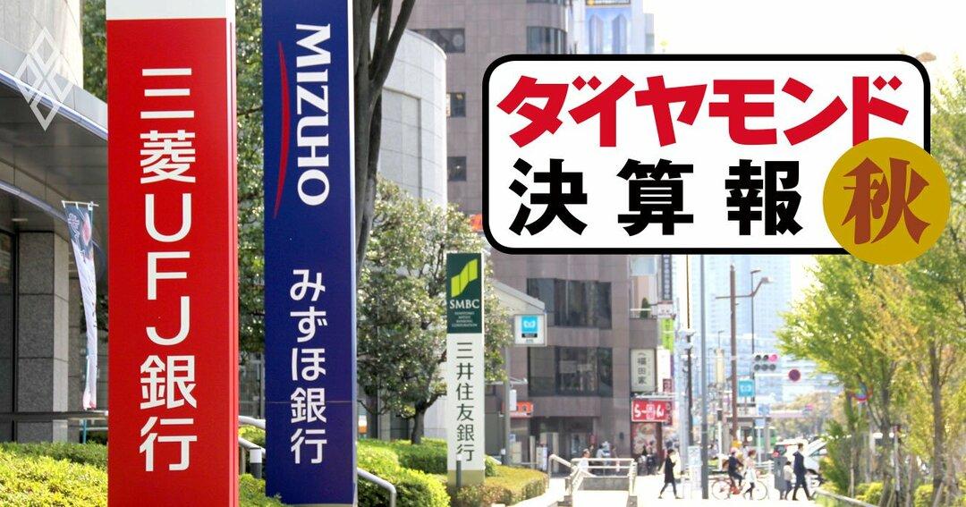 三井住友だけが通期上方修正せず メガ銀決算、コロナ禍で格差