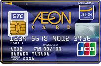 おすすめクレジットカード!イオンETCカード