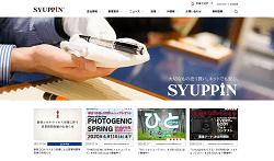 シュッピンはカメラ、時計、筆記具、ロードバイクの新品・中古品をネットと実店舗で販売している会社。