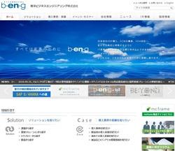 東洋ビジネスエンジニアリング(4828)の株主優待