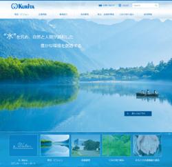 栗田工業は、水処理薬品・水処理装置の製造販売を行う会社。アジアを中心に海外展開も。