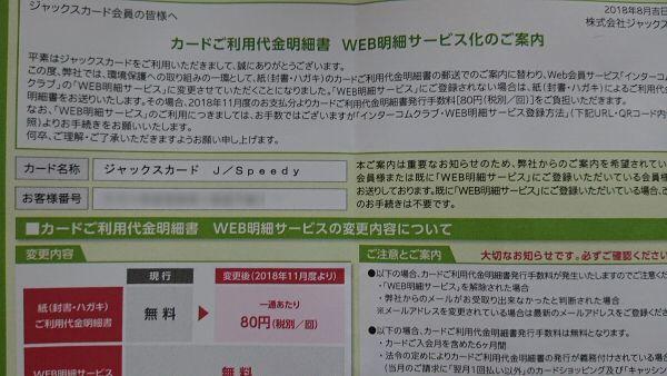 クレジット 明細 アプリ カード イオン