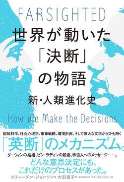 『世界が動いた決断の物語【新・人類進化史】』書影