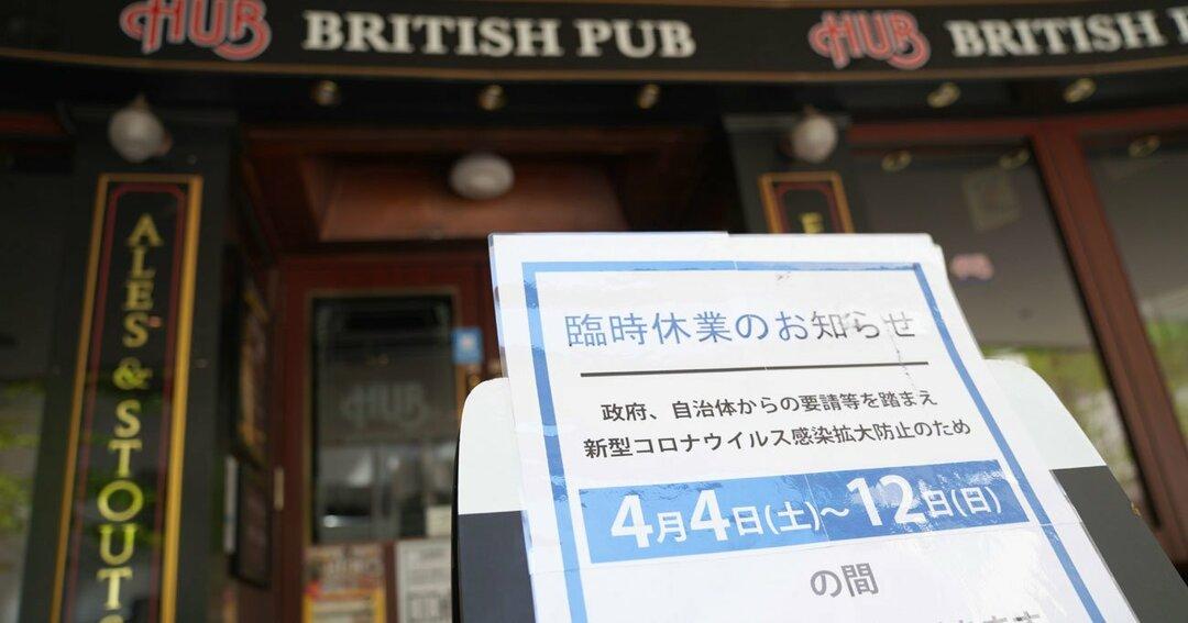 英国風パブの「ハブ」の店前で、臨時休業を伝える張り紙