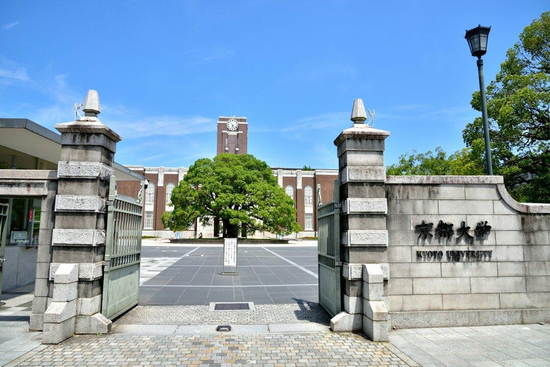 京都大学「就職先企業・団体」ランキング2020!【全20位・完全版】