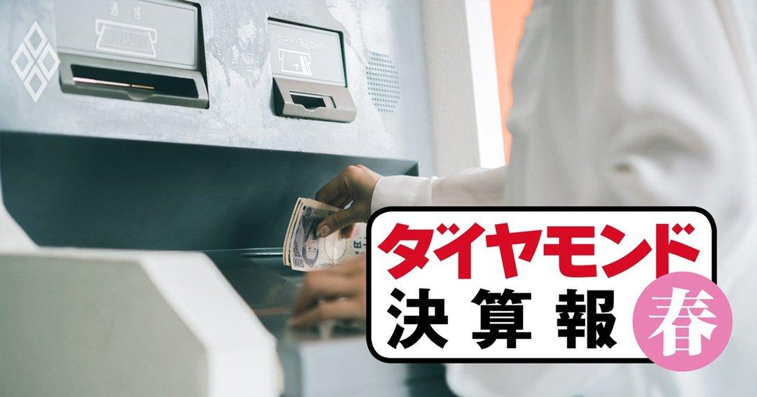 ダイヤモンド決算報#銀行