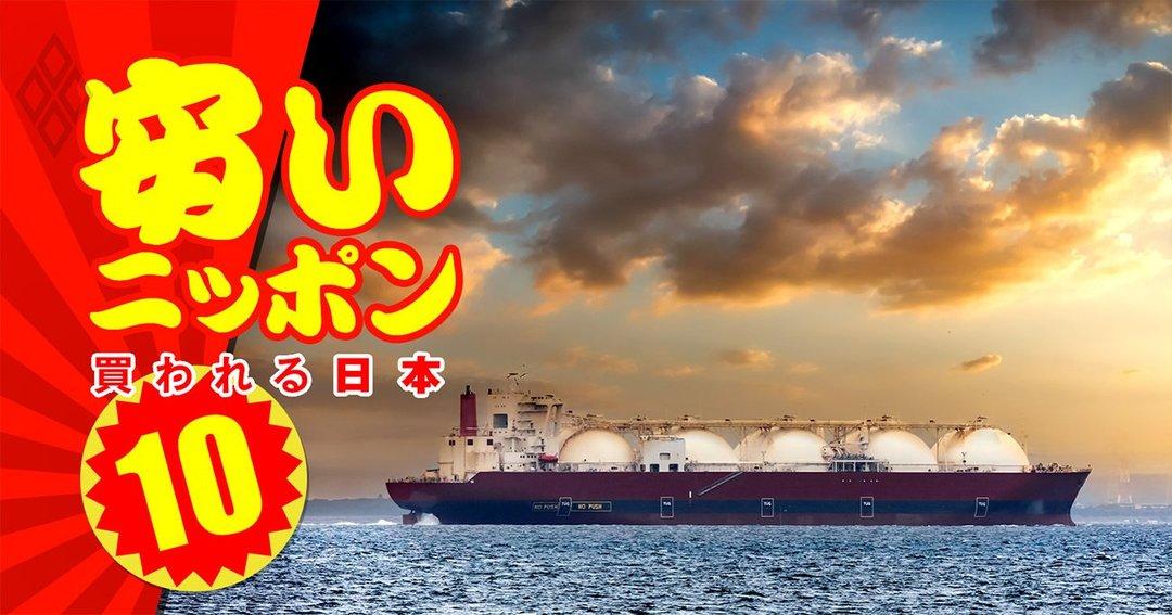 安いニッポン 売られる日本#10