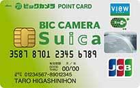 ビックカメラSuicaカード公式サイトはこちら