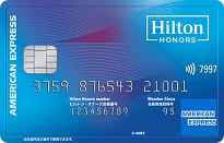 「ヒルトン・オナーズ アメリカン・エキスプレス・カード」のカードフェイス