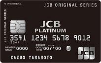 「JCBプラチナ」のカードフェイス