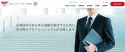 山田コンサルティンググループは大手の経営コンサルティング会社。
