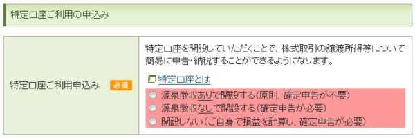 特定口座ご利用の申込欄の例(松井証券)