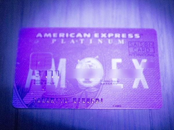紫外線を当てた旧券面の「セゾンプラチナ・アメリカン・エキスプレス・カード」