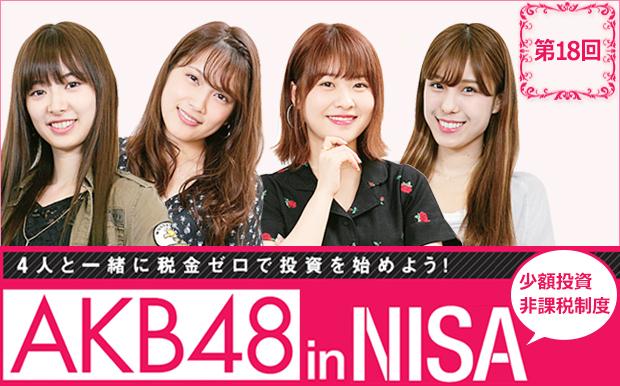 AKB48 連載 第18回