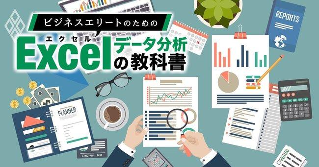 Excelでデータ分析の前に「概念図」を作れ!大阪ガスが実践する極意
