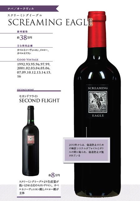 1本約38万円!? ワイン新興地域のアメリカが生んだ「超高額ワイン」とは?