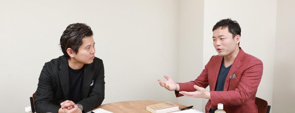 『絶対内定』シリーズの共著者でありキャリアデザインスクール・我究館の館長である熊谷智宏さん(左)と、個々の価値に向き合ったキャリア支援サービス「TURNING POINT」を手がけるエッグフォワード代表の徳谷智史さん(右)