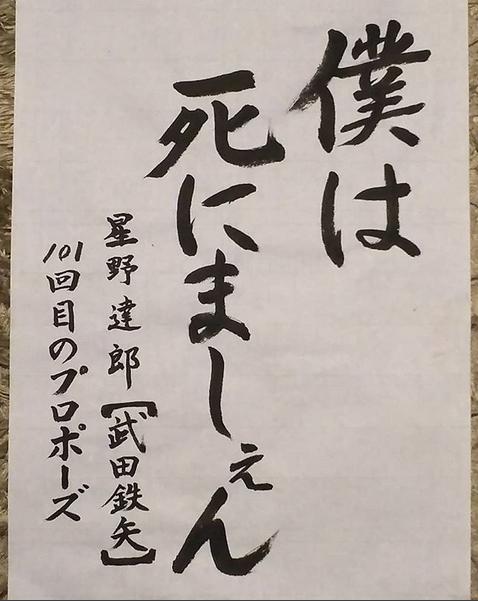 【お寺の掲示板の深い言葉 2】「僕は死にましぇん」