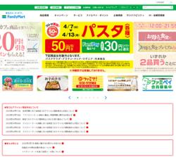 ファミリーマートは、コンビニエンスストアのフランチャイザー大手で伊藤忠商事の子会社。