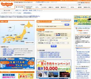 おすすめクレジットカード!日本最大級の宿・ホテル予約サイト「じゃらんnet」で発行されていた「じゃらんポイント」も「リクルートポイント」に統合」