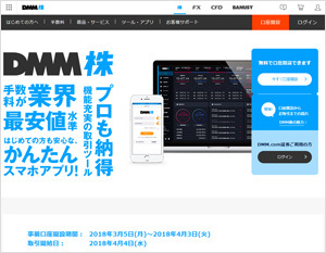 DMM.com証券「DMM株」の公式サイト