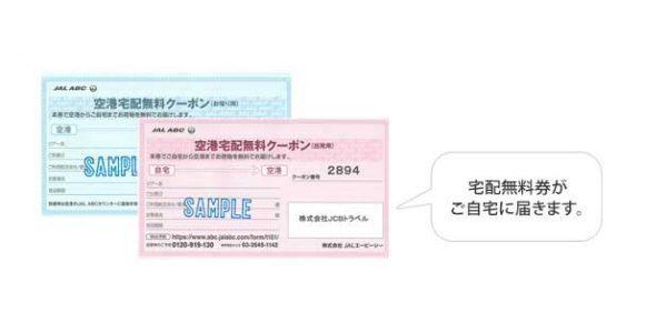 JCBのクレジットカードの「手荷物無料宅配券」