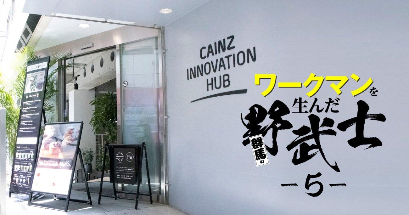 カインズが「IT企業」設立の意図、ニトリ・島忠連合誕生の激変期に挑む